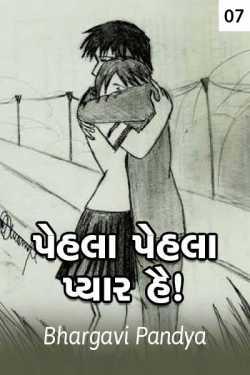 Pahela pahela pyar hai - 7 by Bhargavi Pandya in Gujarati
