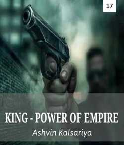 KING - POWER OF EMPIRE 17