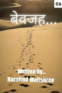 Bewajah - 6 by Harshad Molishree in Hindi