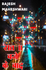 रात के ग्यारह बजे के बाद  द्वारा  Rajesh Maheshwari in Hindi