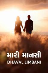 મારી માનસી  દ્વારા Dhaval Limbani in Gujarati