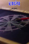 लक्ष्य बुक Rudra द्वारा प्रकाशित हिंदी में