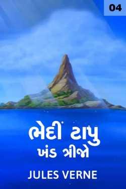 Bhedi Tapu - Khand - 3 - 4 by Jules Verne in Gujarati