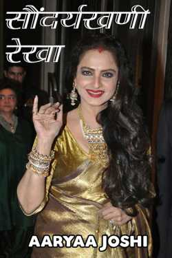 Soundarykhani Rekha by Aaryaa Joshi in Marathi