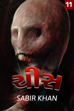 Chees - 11 by SABIRKHAN in Gujarati