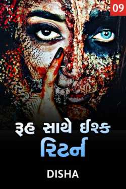 Ruh sathe ishq return - 9 by Disha in Gujarati
