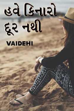 Have kinaro door nathi by Vaidehi in Gujarati