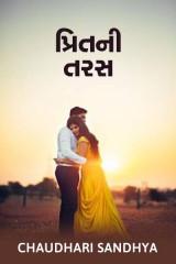 પ્રિતની તરસ  by Chaudhari sandhya in Gujarati