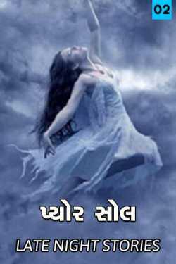 Pure Soul - 2 by MAYUR BARIA in Gujarati