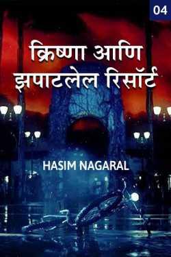 KRISHNA AANI ZAPATALEL RESORT - 4 by Hasim Nagaral in Marathi