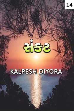 sankat - 14 by kalpesh diyora in Gujarati