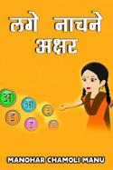 लगे नाचने अक्षर बुक manohar chamoli manu द्वारा प्रकाशित हिंदी में