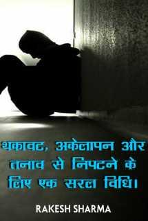थकावट, अकेलापन और तनाव से निपटने के लिए एक सरल विधि। बुक Rakesh Sharma द्वारा प्रकाशित हिंदी में