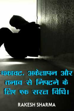 Deal with Tiredness Loneliness and Stress by Rakesh Sharma in Hindi