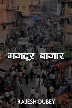 Mazdoor Bazar by Rajesh Kumar Dubey in Hindi