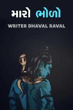 TRUST ON GOD by Writer Dhaval Raval in Gujarati