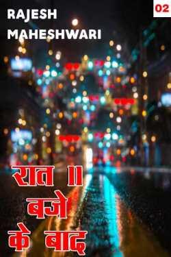 Raat 11 baje ke baad - 2 by Rajesh Maheshwari in Hindi