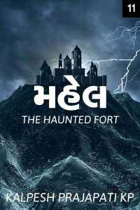 મહેલ - The Haunted Fort (Part-11)