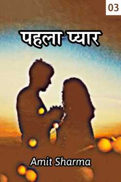 First love (part: 3) by Amit Sharma in Hindi
