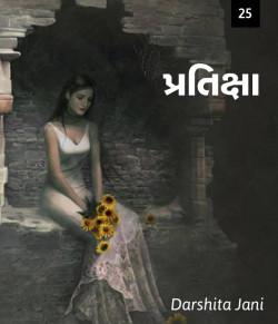 Pratiksha 25 by Darshita Jani in Gujarati