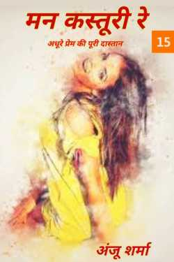 Mann Kasturi re - 15 by Anju Sharma in Hindi