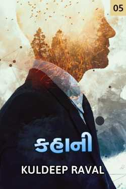 Kahani - 5 by KulDeep Raval in Gujarati