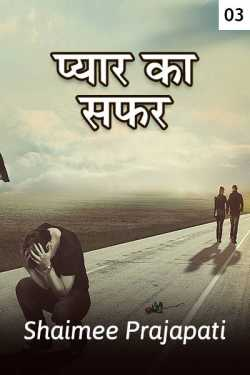 loves memorical journey - 3 by Shaimee oza Lafj in Hindi