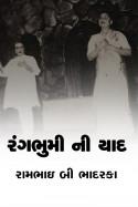 ragbhumi ni yad by રામભાઇ બી ભાદરકા in Gujarati