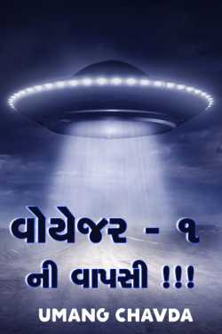 Return of Voyager-1 by Umang Chavda in Gujarati
