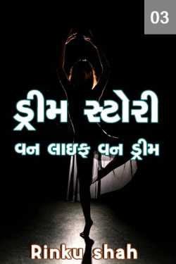Dream Story One Life One Dream - 3 by Rinku shah in Gujarati