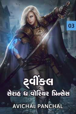 Twinkle - Serah the warrior princess - 3 by Avichal Panchal in Gujarati