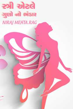 Bride is a storehouse of virtues by Niraj Mehta. RAG in Gujarati