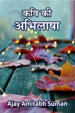 KAVI KI ABHILASHA by Ajay Amitabh Suman in Hindi