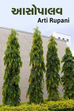asopalav by Arti Rupani in Gujarati