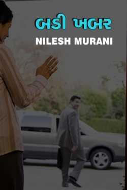 BADI KHABAR by NILESH MURANI in Gujarati