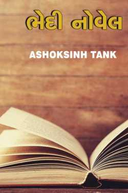 bhedi novel by Ashoksinh Tank in Gujarati