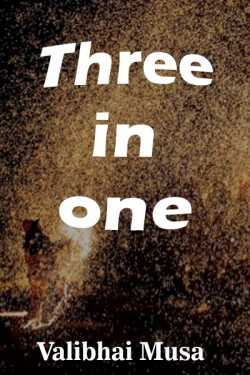 Three in one by Valibhai Musa in English