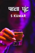 पहला घूंट बुक S Kumar द्वारा प्रकाशित हिंदी में