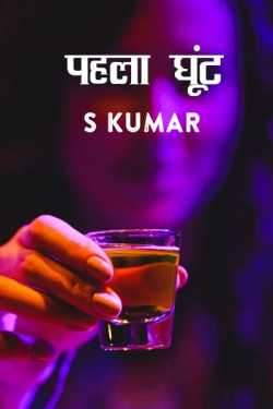 Pahla Ghoont by S Kumar in Hindi