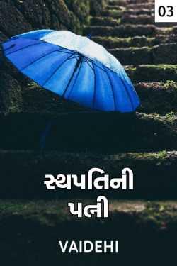 Sthapatini patni - 3 by Vaidehi in Gujarati