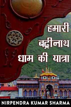 Hamari badrinath dham ki yatra by Nirpendra Kumar Sharma in Hindi