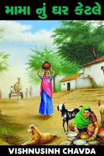 vishnusinh chavda દ્વારા મામા નું ઘર કેટલે ગુજરાતીમાં