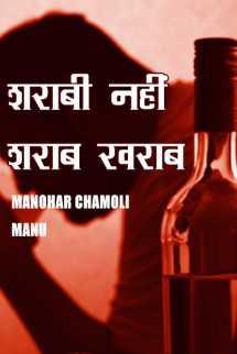 शराबी नहीं शराब खराब बुक manohar chamoli manu द्वारा प्रकाशित हिंदी में