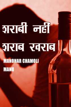 sharabi nhi sharab kharab by manohar chamoli manu in Hindi