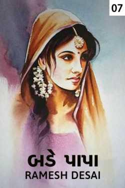 Bade Papa - 7 - Ranjankumar Desai by Ramesh Desai in Gujarati