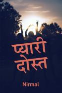 प्यारी दोस्त - 1 बुक Unknown द्वारा प्रकाशित हिंदी में