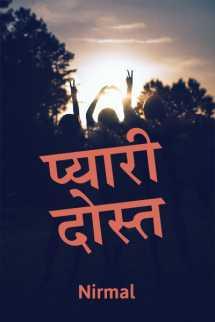 प्यारी दोस्त - 1 बुक Nirmal द्वारा प्रकाशित हिंदी में
