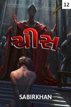 Chis - 12 by SABIRKHAN in Gujarati