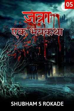 Jatra - Ek bhaykatha - 5 by Shubham S Rokade in Marathi