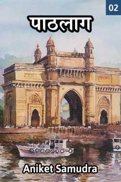 Pathlag - 2 by Aniket Samudra in Marathi